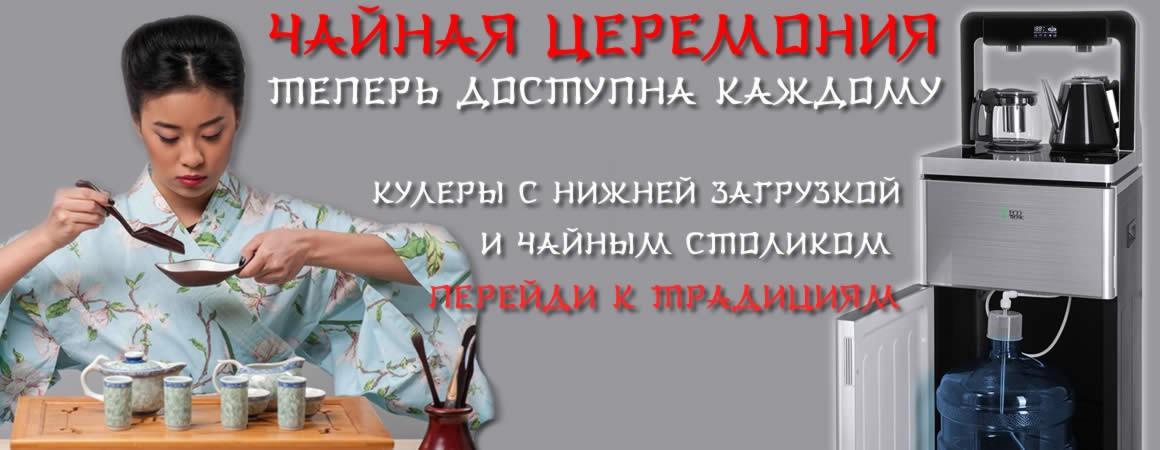 Купить кулер с чайным столиком в Москве